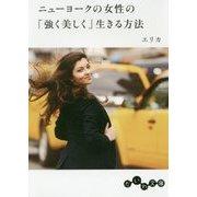 ニューヨークの女性の「強く美しく」生きる方法(だいわ文庫) [文庫]