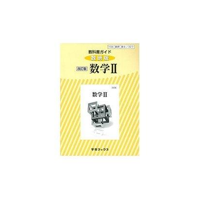 327 数学2 教科書ガイド 改訂版 [単行本]