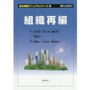 会社税務マニュアルシリーズ〈3〉組織再編 第九次改訂版 [単行本]