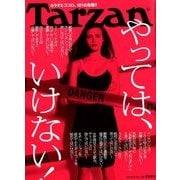 Tarzan (ターザン) 2018年 3/8号 [雑誌]