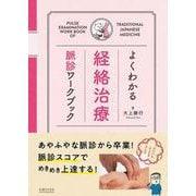よくわかる経絡治療脈診ワークブック [単行本]