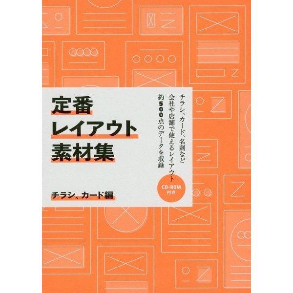 定番レイアウト素材集―チラシ、カード編 [単行本]