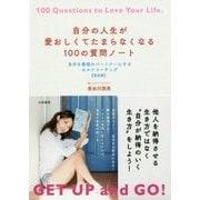 自分の人生が愛おしくてたまらなくなる100の質問ノート―自分を最強のパートナーにするセルフコーチング 完全版 [単行本]