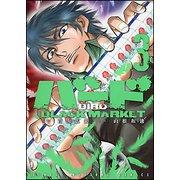 バードBLACK MARKET 3(近代麻雀コミックス) [コミック]