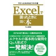 Excelで困ったときに開く本-サクッとわかるビジネス版(アサヒオリジナル) [ムックその他]