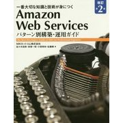 Amazon Web Servicesパターン別構築・運用ガイド―一番大切な知識と技術が身につく 改訂第2版 [単行本]