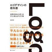 ロゴデザインの教科書―良質な見本から学べるすぐに使えるアイデア帳 [単行本]