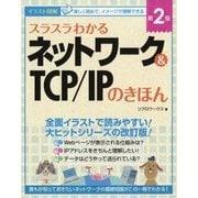 スラスラわかるネットワーク&TCP/IPのきほん 第2版 [単行本]
