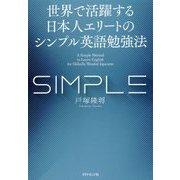 世界で活躍する日本人エリートのシンプル英語勉強法 [単行本]
