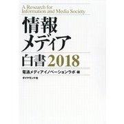 情報メディア白書〈2018〉 [単行本]