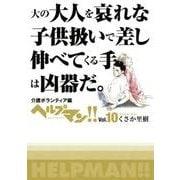 ヘルプマン!! Vol.10 介護ボランティア編 [コミック]
