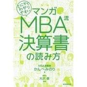 マンガ とにかくわかりやすい MBA流決算書の読み方 [単行本]