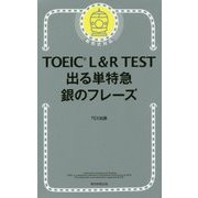 TOEIC L&R TEST出る単特急 銀のフレーズ [単行本]