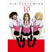 Back Street Girls 10(ヤングマガジンコミックス) [コミック]