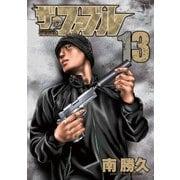 ザ・ファブル 13(ヤングマガジンコミックス) [コミック]