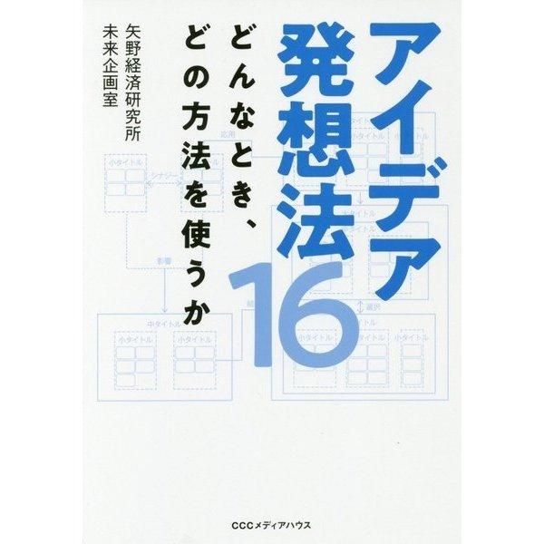 アイデア発想法16―どんなとき、どの方法を使うか [単行本]