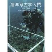 海洋考古学入門―方法と実践 [単行本]