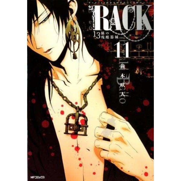 RACK‐13係の残酷器械‐ 11<11>(MFコミックス ジーンシリーズ) [コミック]