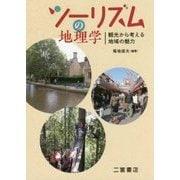 ツーリズムの地理学―観光から考える地域の魅力 [単行本]