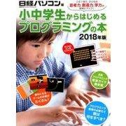 小中学生からはじめるプログラミングの本 2018年版(日経BPパソコンベストムック) [ムックその他]