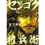 センゴク権兵衛 10(ヤングマガジンコミックス) [コミック]
