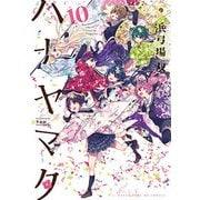 ハナヤマタ 10(まんがタイムKRコミックス フォワードシリーズ) [コミック]
