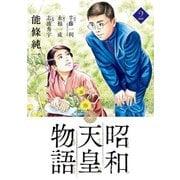 昭和天皇物語<2>(ビッグ コミックス) [コミック]