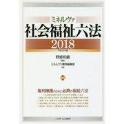 ミネルヴァ社会福祉六法〈2018(平成30年版)〉 [単行本]