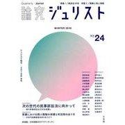 論究ジュリスト Number24 (2018/Winter)(ジュリスト増刊) [ムックその他]