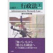 行政法〈2〉現代行政救済論 第3版 [単行本]