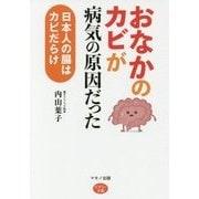 おなかのカビが病気の原因だった―日本人の腸はカビだらけ(ビタミン文庫) [全集叢書]