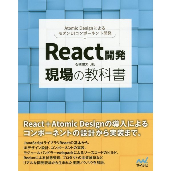 React開発 現場の教科書―Atomic DesignによるモダンUIコンポーネント開発 [単行本]