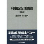 刑事訴訟法講義 第6版 [単行本]