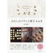 わたしのフランス菓子A to Z [単行本]