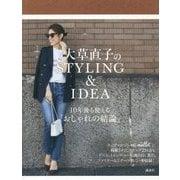 大草直子のSTYLING&IDEA―10年後も使える「おしゃれの結論」 [単行本]