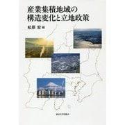 産業集積地域の構造変化と立地政策 [単行本]