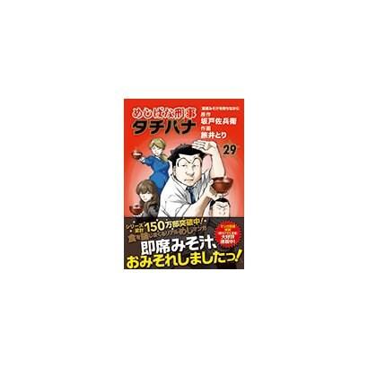 めしばな刑事タチバナ 29(トクマコミックス) [コミック]
