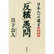 日本人への遺言 最終章「反核」愚問 [単行本]