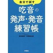自分で試す吃音の発声・発音練習帳 [単行本]