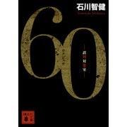 60―誤判対策室(講談社文庫) [文庫]