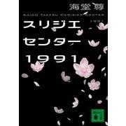 スリジエセンター1991(講談社文庫) [文庫]