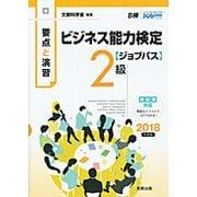 要点と演習 ビジネス能力検定 ジョブパス2級〈2018年度版〉 [単行本]
