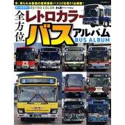 全方位レトロカラーバスアルバム-オールカラー 今、見られる各地の復刻塗装バス22社局51台掲載!(NEKO MOOK 2671 バスグラフィック外伝) [ムックその他]