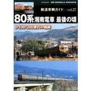 鉄道車輌ガイド vol.27(NEKO MOOK 2688 RM MODELS ARCHIVE) [ムックその他]