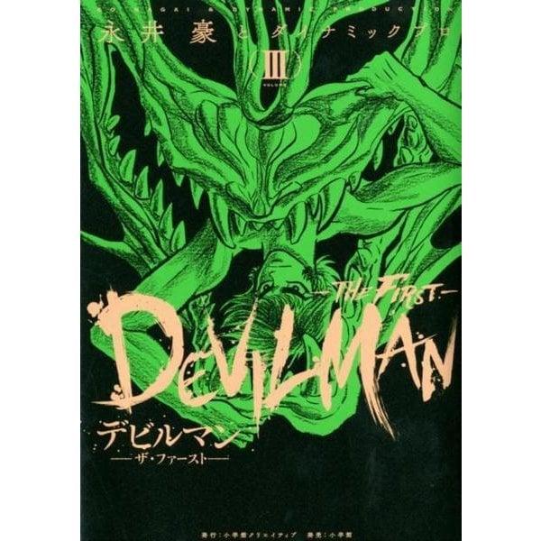 デビルマン-THE FIRST-<3>(その他) [単行本]