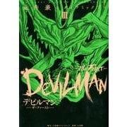 デビルマン-ザ・ファースト VOLUME3 [単行本]