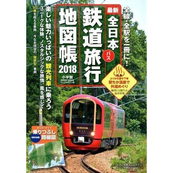 全日本鉄道旅行地図帳2018年版 [ムックその他]