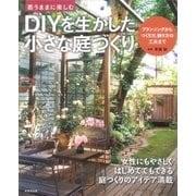 思うままに楽しむ DIYを生かした小さな庭づくり [単行本]
