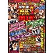 パチンコ必勝ガイド No.1MIX (GW MOOK 411) [ムック]