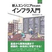 新人エンジニアのためのインフラ入門(Think IT Books) [単行本]
